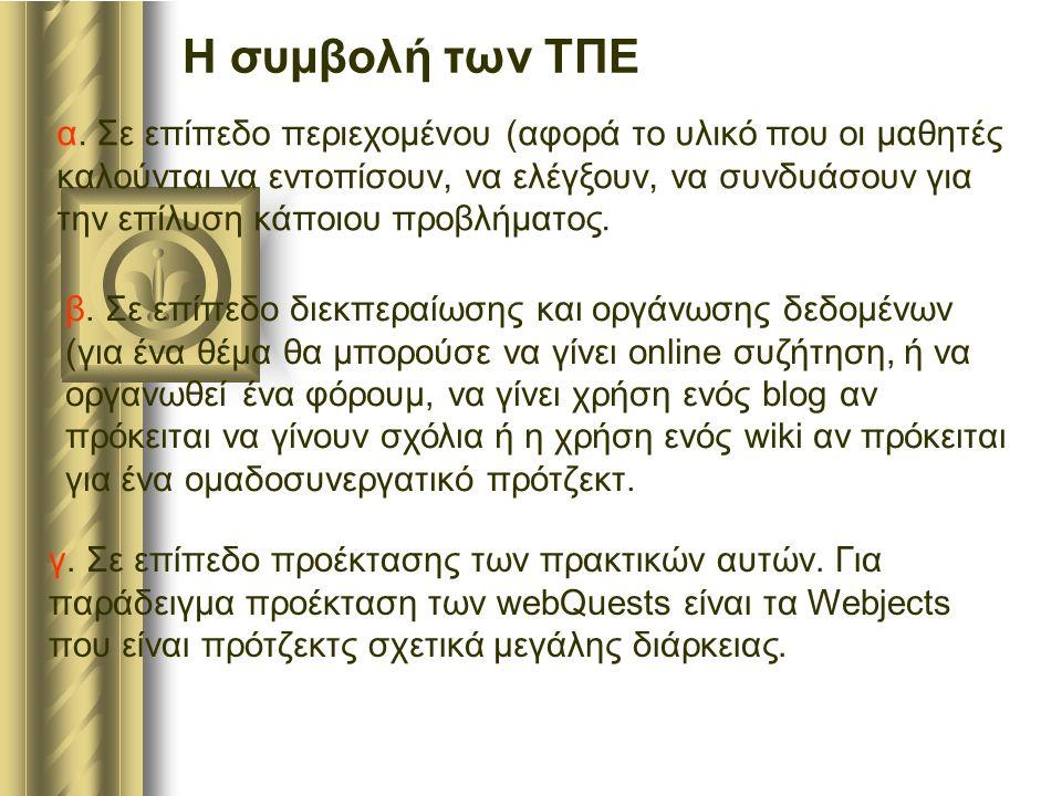 Η συμβολή των ΤΠΕ α.