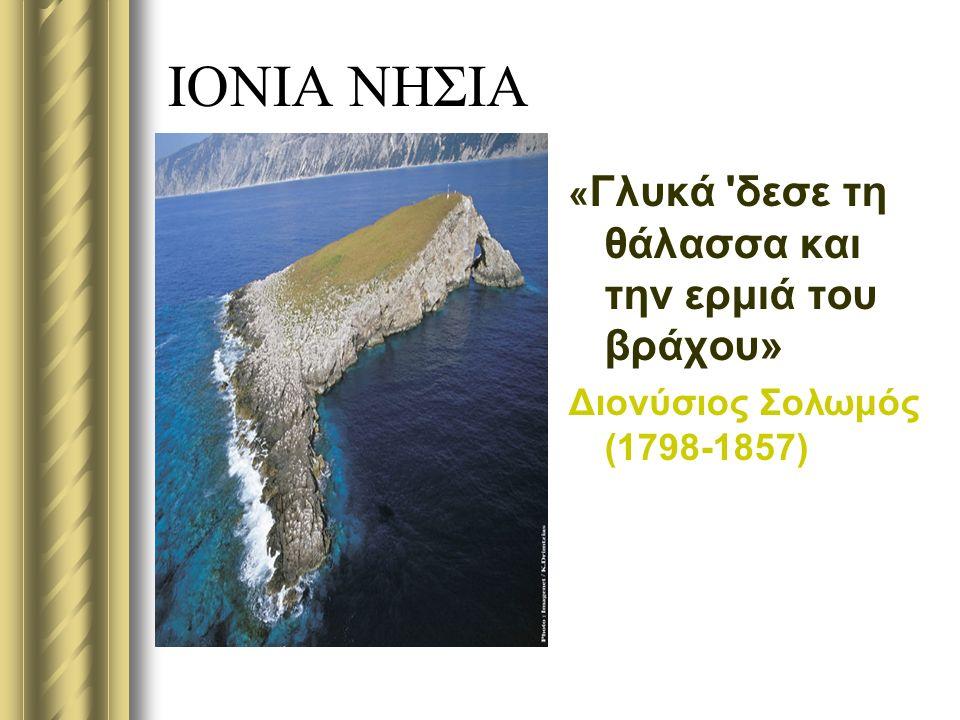 ΙΟΝΙΑ ΝΗΣΙΑ « Γλυκά 'δεσε τη θάλασσα και την ερμιά του βράχου» Διονύσιος Σολωμός (1798-1857)
