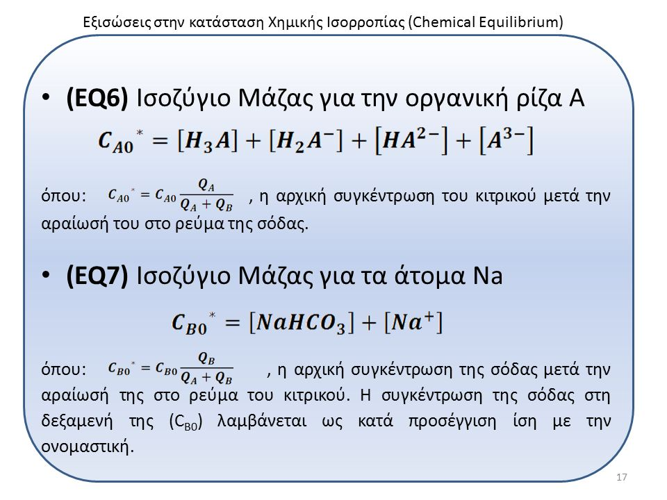 (EQ6) Ισοζύγιο Μάζας για την οργανική ρίζα Α όπου:, η αρχική συγκέντρωση του κιτρικού μετά την αραίωσή του στο ρεύμα της σόδας.