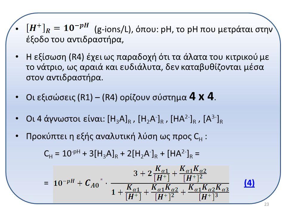 (g-ions/L), όπου: pH, το pH που μετράται στην έξοδο του αντιδραστήρα, Η εξίσωση (R4) έχει ως παραδοχή ότι τα άλατα του κιτρικού με το νάτριο, ως αραιά και ευδιάλυτα, δεν καταβυθίζονται μέσα στον αντιδραστήρα.