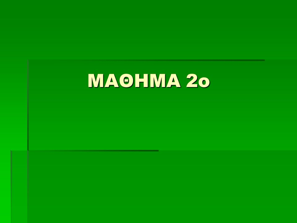 ΜΑΘΗΜΑ 2ο