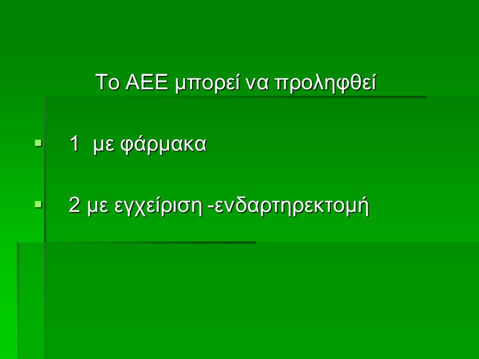 Το ΑΕΕ μπορεί να προληφθεί  1 με φάρμακα  2 με εγχείριση -ενδαρτηρεκτομή