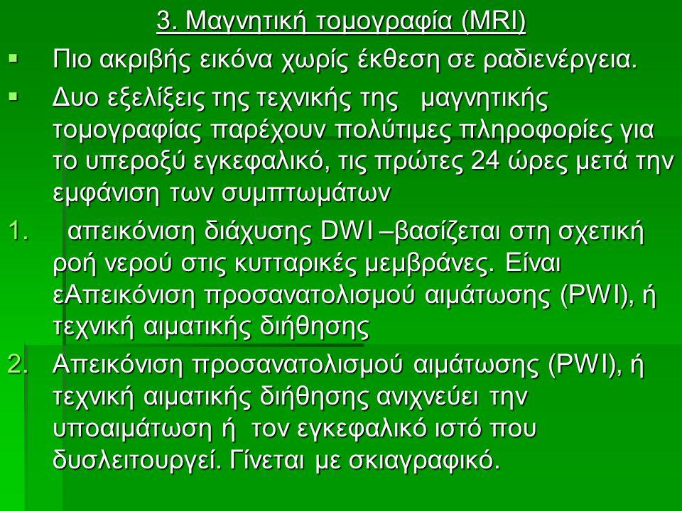 3. Μαγνητική τομογραφία (MRI)  Πιο ακριβής εικόνα χωρίς έκθεση σε ραδιενέργεια.  Δυο εξελίξεις της τεχνικής της μαγνητικής τομογραφίας παρέχουν πολύ