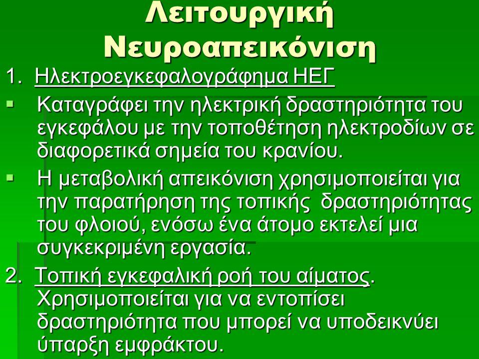 Λειτουργική Νευροαπεικόνιση 1.