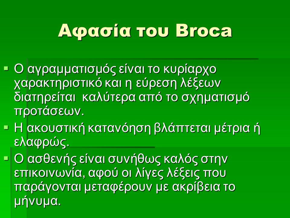 Αφασία του Βroca  O αγραμματισμός είναι το κυρίαρχο χαρακτηριστικό και η εύρεση λέξεων διατηρείται καλύτερα από το σχηματισμό προτάσεων.  Η ακουστικ