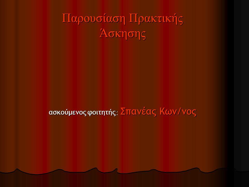  Τόπος Διεξαγωγής Πρακτικής Άσκησης: Εργαστήριο Φυτοπαθολογίας  Υπεύθυνο μέλος ΔΕΠ: Κα Αντωνίου Πολύμνια, Επίκουρος Καθηγήτρια  Ημερολογιακή Διάρκεια Πρακτικής: 1/9/2012 – 31/10/2012