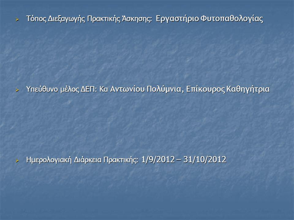  Τόπος Διεξαγωγής Πρακτικής Άσκησης: Εργαστήριο Φυτοπαθολογίας  Υπεύθυνο μέλος ΔΕΠ: Κα Αντωνίου Πολύμνια, Επίκουρος Καθηγήτρια  Ημερολογιακή Διάρκε