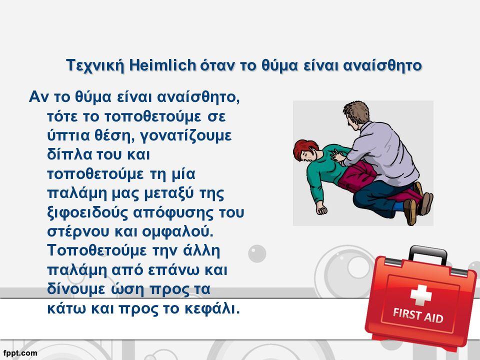 Τεχνική Heimlich όταν το θύμα είναι αναίσθητο Τεχνική Heimlich όταν το θύμα είναι αναίσθητο Αν το θύμα είναι αναίσθητο, τότε το τοποθετούμε σε ύπτια θέση, γονατίζουμε δίπλα του και τοποθετούμε τη μία παλάμη μας μεταξύ της ξιφοειδούς απόφυσης του στέρνου και ομφαλού.