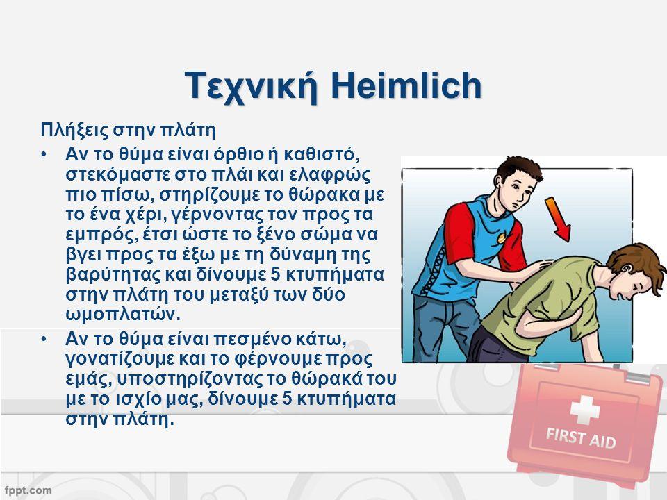 Τεχνική Heimlich Πλήξεις στην πλάτη Αν το θύμα είναι όρθιο ή καθιστό, στεκόμαστε στο πλάι και ελαφρώς πιο πίσω, στηρίζουμε το θώρακα με το ένα χέρι, γέρνοντας τον προς τα εμπρός, έτσι ώστε το ξένο σώμα να βγει προς τα έξω με τη δύναμη της βαρύτητας και δίνουμε 5 κτυπήματα στην πλάτη του μεταξύ των δύο ωμοπλατών.
