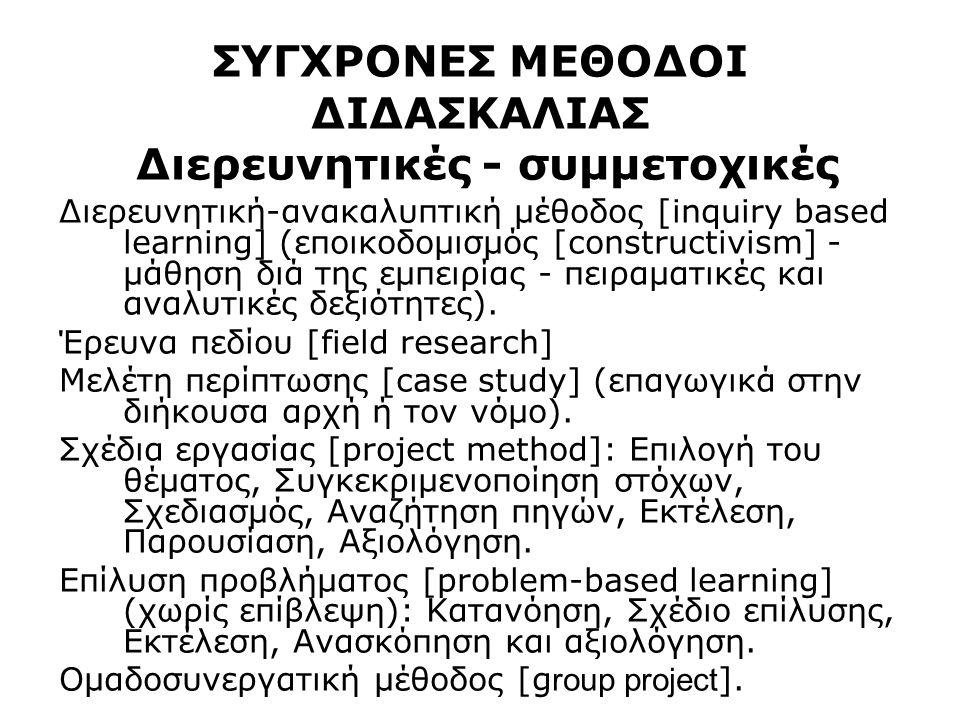 ΣΥΓΧΡΟΝΕΣ ΜΕΘΟΔΟΙ ΔΙΔΑΣΚΑΛΙΑΣ Διερευνητικές - συμμετοχικές Διερευνητική-ανακαλυπτική μέθοδος [inquiry based learning] (εποικοδομισμός [constructivism] - μάθηση διά της εμπειρίας - πειραματικές και αναλυτικές δεξιότητες).