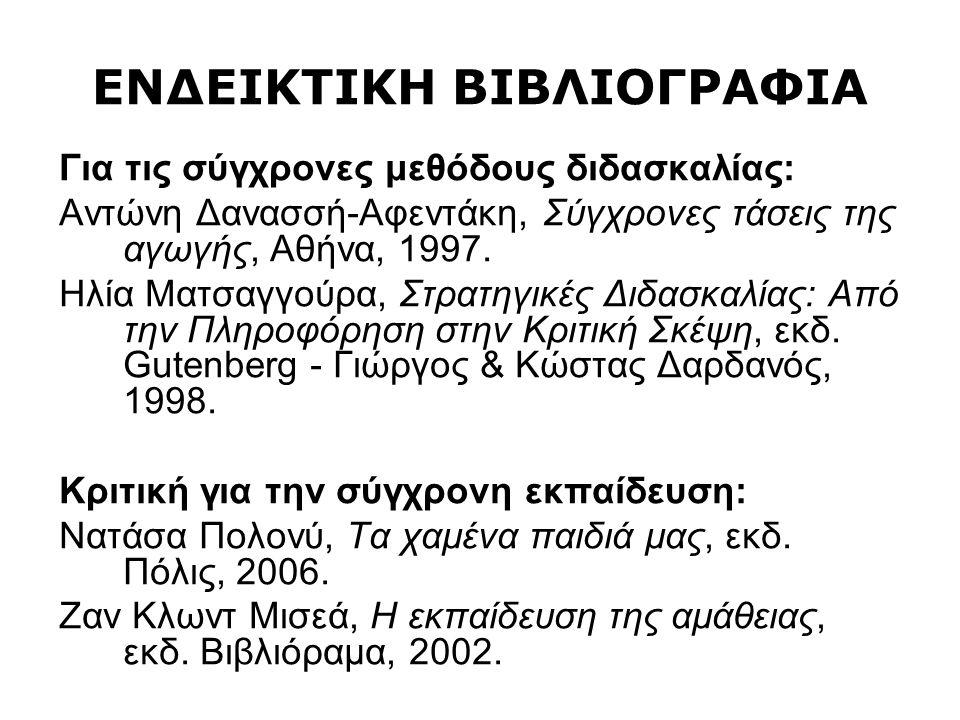 ΕΝΔΕΙΚΤΙΚΗ ΒΙΒΛΙΟΓΡΑΦΙΑ Για τις σύγχρονες μεθόδους διδασκαλίας: Aντώνη Δανασσή-Aφεντάκη, Σύγχρονες τάσεις της αγωγής, Αθήνα, 1997.