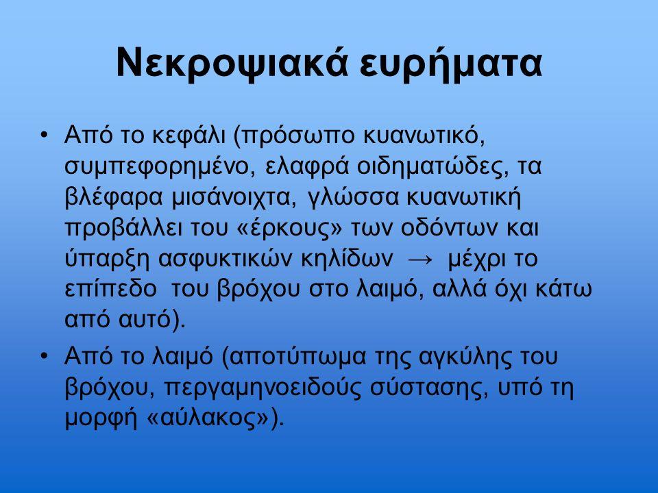 Νεκροψιακά ευρήματα Από το κεφάλι (πρόσωπο κυανωτικό, συμπεφορημένο, ελαφρά οιδηματώδες, τα βλέφαρα μισάνοιχτα, γλώσσα κυανωτική προβάλλει του «έρκους» των οδόντων και ύπαρξη ασφυκτικών κηλίδων → μέχρι το επίπεδο του βρόχου στο λαιμό, αλλά όχι κάτω από αυτό).