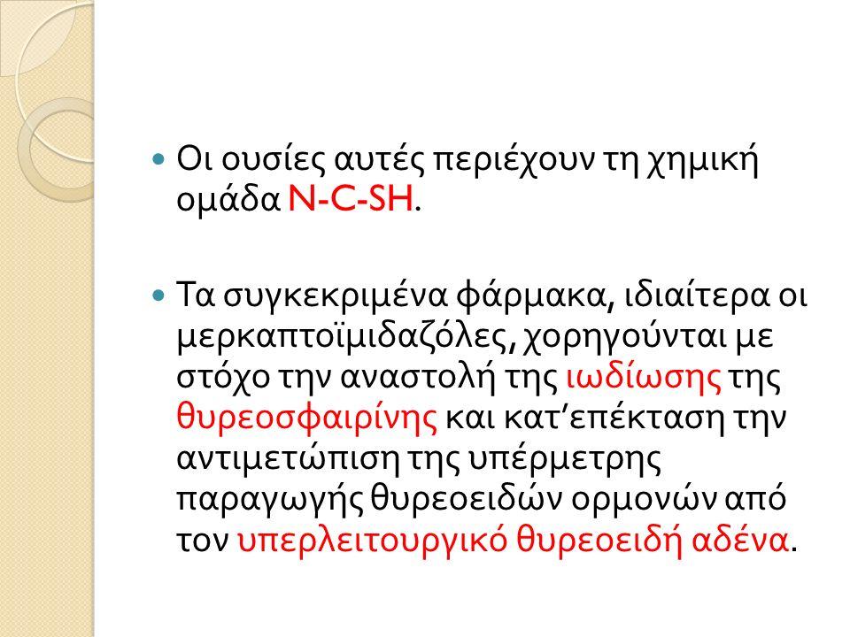 Οι ουσίες αυτές περιέχουν τη χημική ομάδα N-C-SH.