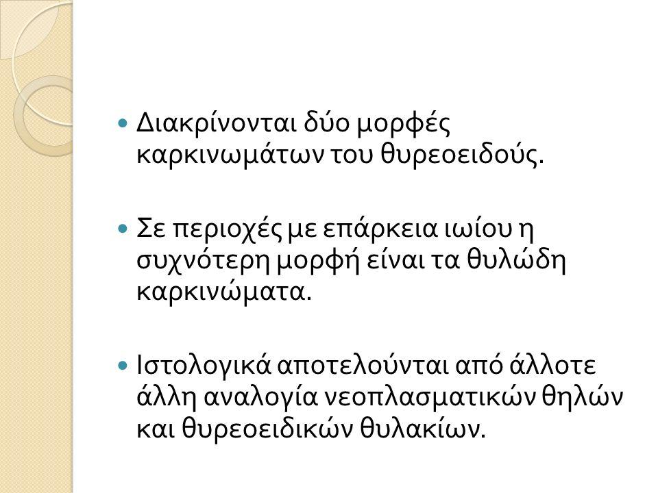 Διακρίνονται δύο μορφές καρκινωμάτων του θυρεοειδούς.