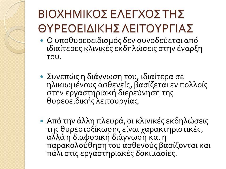 ΒΙΟΧΗΜΙΚΟΣ ΕΛΕΓΧΟΣ ΤΗΣ ΘΥΡΕΟΕΙΔΙΚΗΣ ΛΕΙΤΟΥΡΓΙΑΣ Ο υποθυρεοειδισμός δεν συνοδεύεται από ιδιαίτερες κλινικές εκδηλώσεις στην έναρξη του.