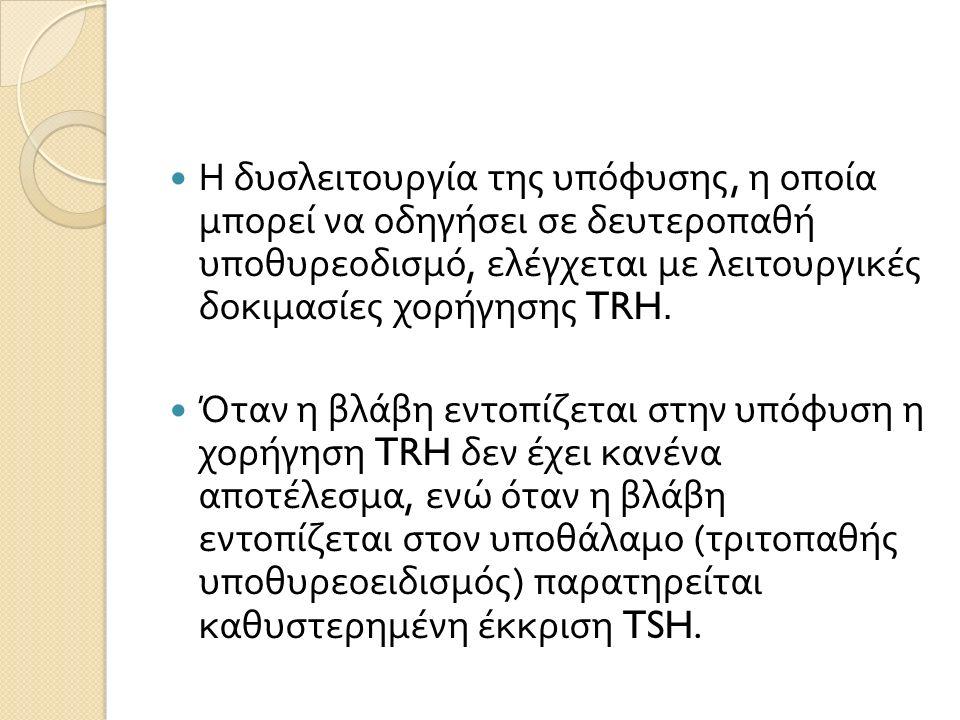 Η δυσλειτουργία της υπόφυσης, η οποία μπορεί να οδηγήσει σε δευτεροπαθή υποθυρεοδισμό, ελέγχεται με λειτουργικές δοκιμασίες χορήγησης TRH.
