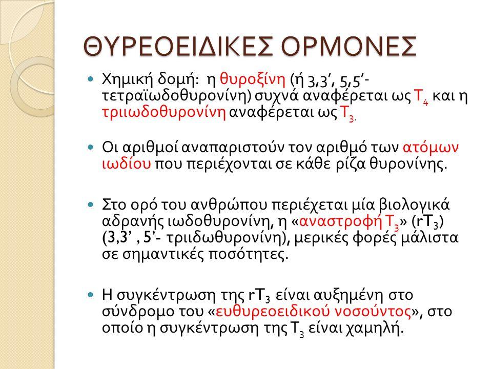 ΘΥΡΕΟΕΙΔΙΚΕΣ ΟΡΜΟΝΕΣ Χημική δομή : η θυροξίνη ( ή 3,3', 5,5'- τετραϊωδοθυρονίνη ) συχνά αναφέρεται ως Τ 4 και η τριιωδοθυρονίνη αναφέρεται ως Τ 3.