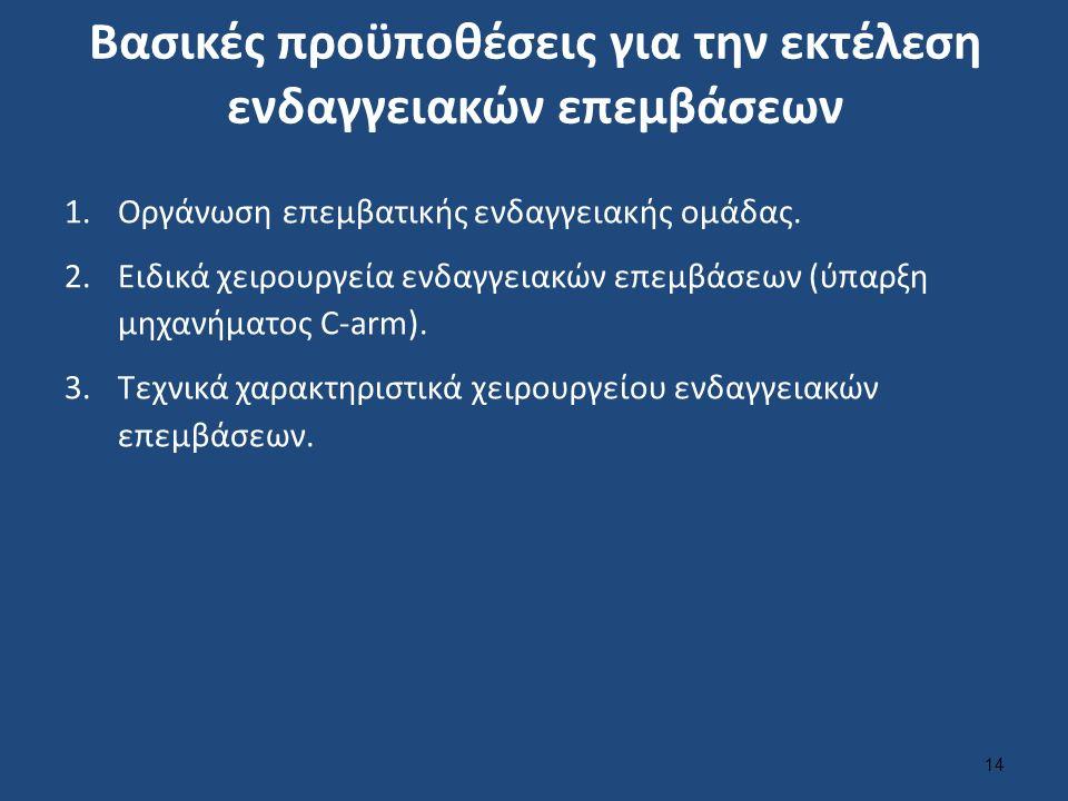Βασικές προϋποθέσεις για την εκτέλεση ενδαγγειακών επεμβάσεων 1.Οργάνωση επεμβατικής ενδαγγειακής ομάδας.