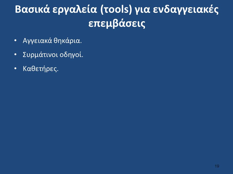 Βασικά εργαλεία (τοοls) για ενδαγγειακές επεμβάσεις Αγγειακά θηκάρια.