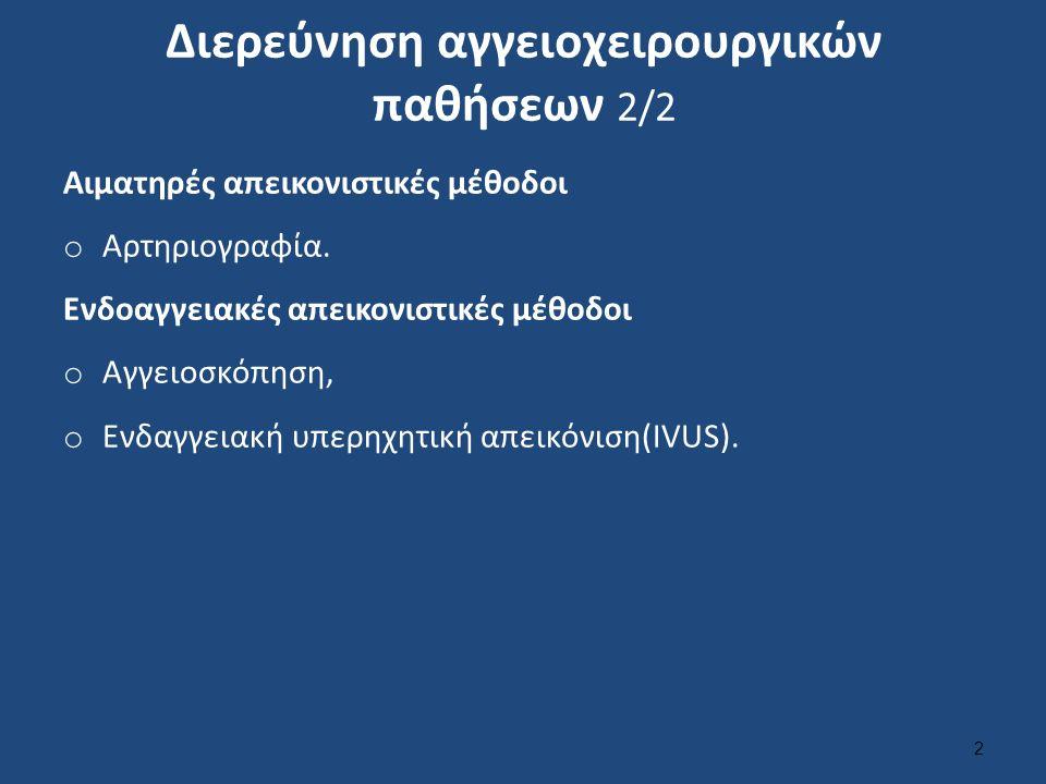 Ενδαγγειακές επεμβάσεις στις φλέβες 1.Αγγειοσκόπηση.