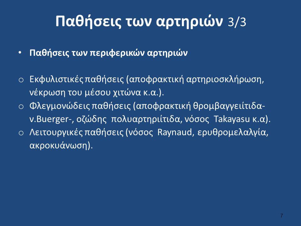 Παθήσεις των αρτηριών 3/3 Παθήσεις των περιφερικών αρτηριών o Εκφυλιστικές παθήσεις (αποφρακτική αρτηριοσκλήρωση, νέκρωση του μέσου χιτώνα κ.α.).