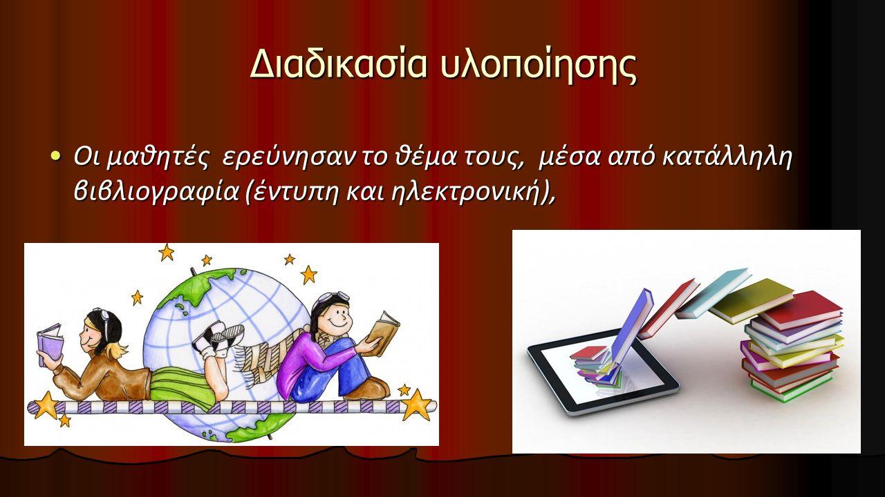 Οι μαθητές ερεύνησαν το θέμα τους, μέσα από κατάλληλη βιβλιογραφία (έντυπη και ηλεκτρονική),Οι μαθητές ερεύνησαν το θέμα τους, μέσα από κατάλληλη βιβλιογραφία (έντυπη και ηλεκτρονική),