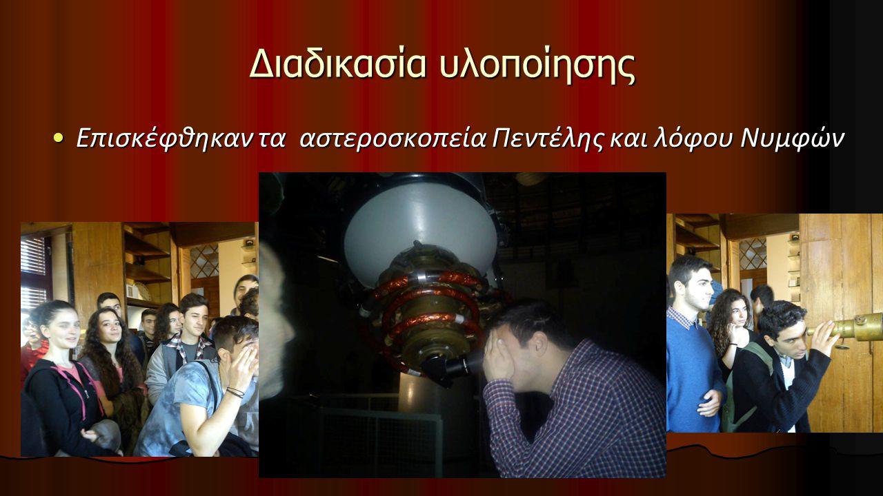Διαδικασία υλοποίησης Επισκέφθηκαν τα αστεροσκοπεία Πεντέλης και λόφου ΝυμφώνΕπισκέφθηκαν τα αστεροσκοπεία Πεντέλης και λόφου Νυμφών