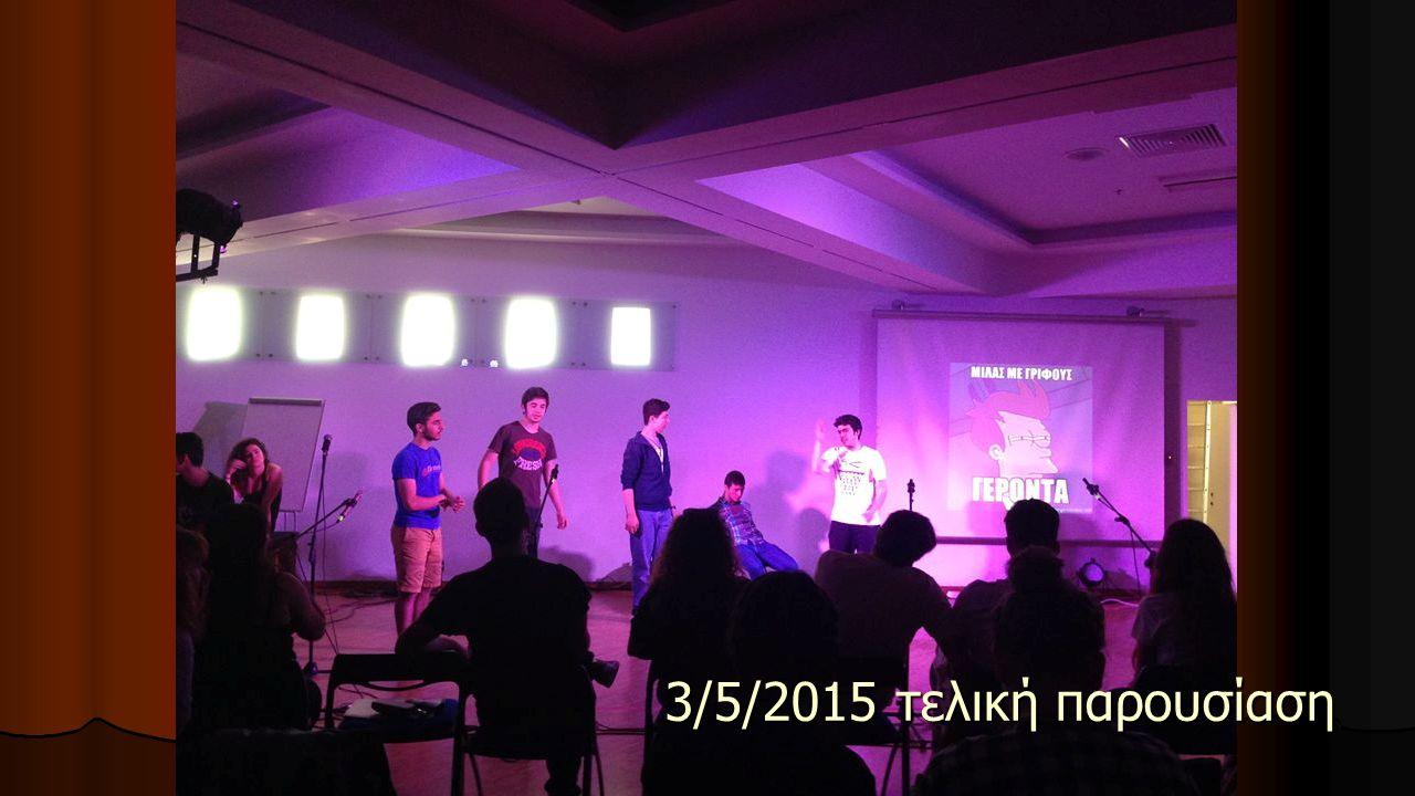 3/5/2015 τελική παρουσίαση 3/5/2015 τελική παρουσίαση