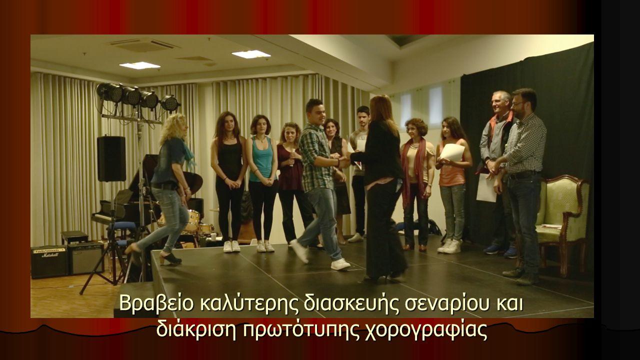 Βραβείο καλύτερης διασκευής σεναρίου και διάκριση πρωτότυπης χορογραφίας