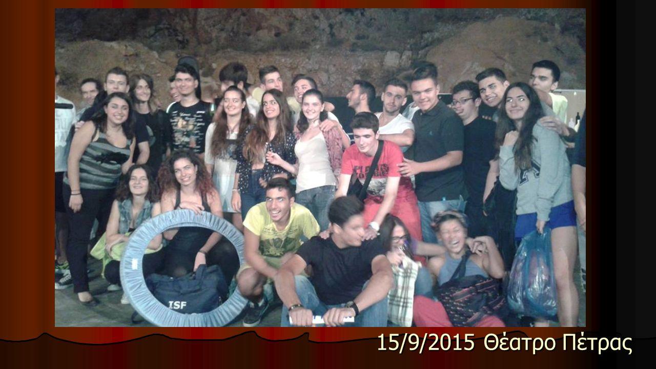 15/9/2015 Θέατρο Πέτρας 15/9/2015 Θέατρο Πέτρας