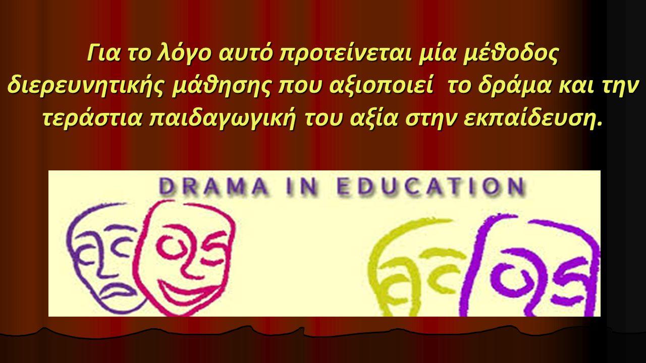 Το δράμα ενισχύει τη δημιουργικότητα των μαθητών…