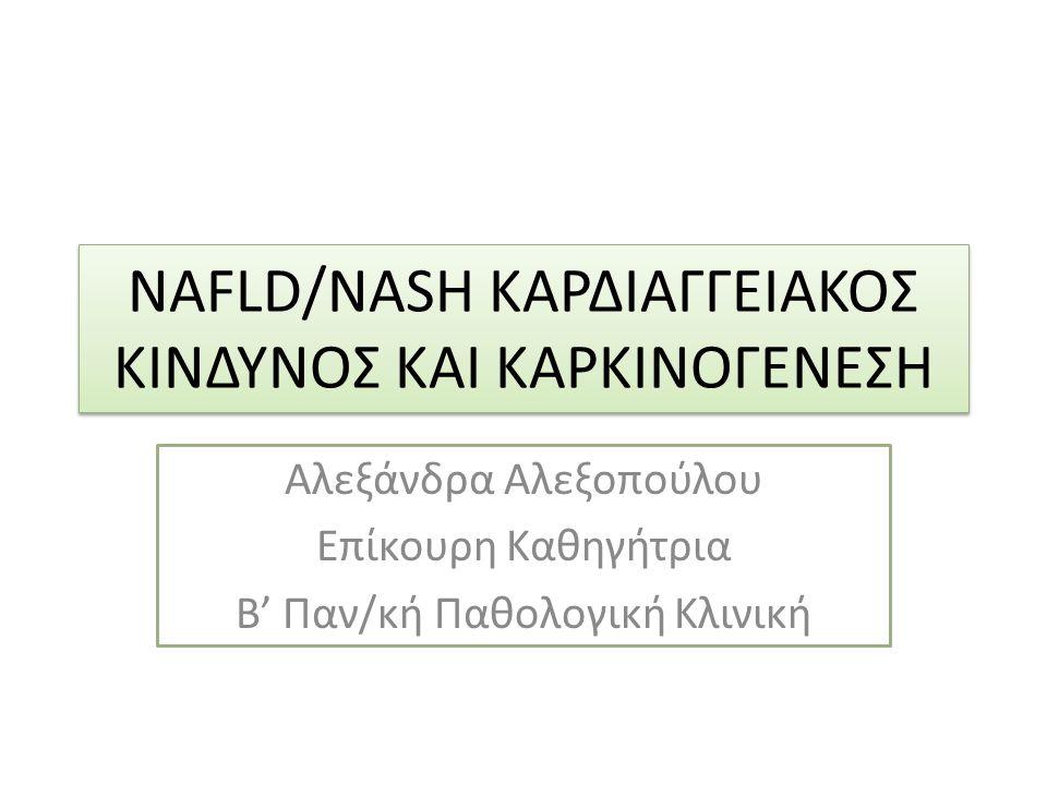 Ο ΚΑΡΔΙΑΚΟΣ ΜΕΤΑΒΟΛΙΣΜΟΣ ΕΙΝΑΙ ΜΕΙΩΜΕΝΟΣ ΣΕ ΑΣΘΕΝΕΙΣ ΜΕ NAFLD O βιοδείκτης phosphocreatine (PCr)/adenosine triphosphate (ATP), που εκφράζει την ενέργεια / μεταβολισμο του μυοκαρδίου είναι μειωμένος σε ασθενείς με NAFLD συγκριτικά με τους υγιείς Perseghin HEPATOLOGY 2008;47:51-58.)