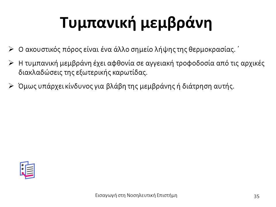 Τυμπανική μεμβράνη  Ο ακουστικός πόρος είναι ένα άλλο σημείο λήψης της θερμοκρασίας. ΄  Η τυμπανική μεμβράνη έχει αφθονία σε αγγειακή τροφοδοσία από