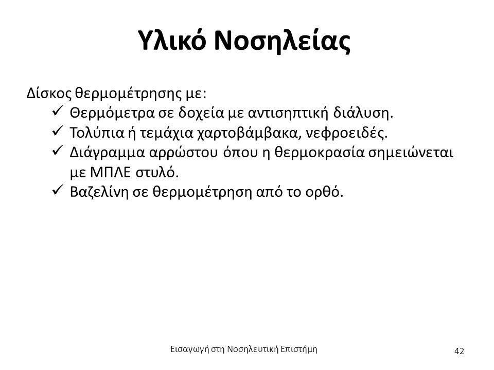 Υλικό Νοσηλείας Δίσκος θερμομέτρησης με: Θερμόμετρα σε δοχεία με αντισηπτική διάλυση. Τολύπια ή τεμάχια χαρτοβάμβακα, νεφροειδές. Διάγραμμα αρρώστου ό