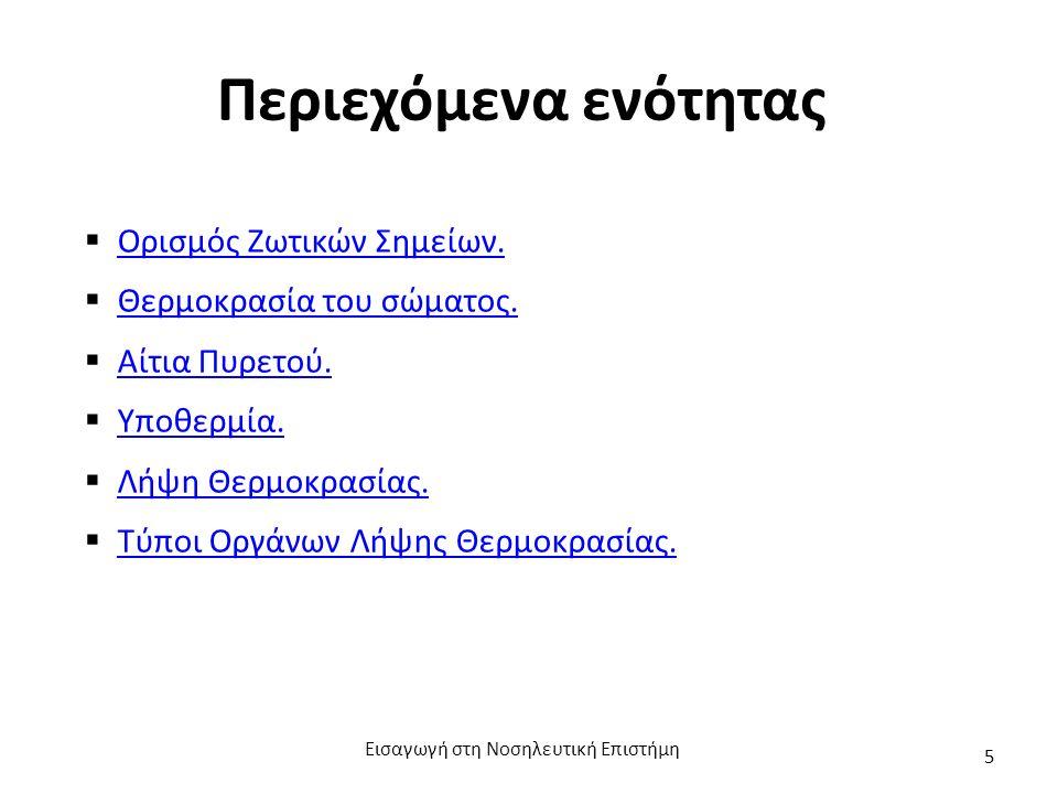 Νοσηλευτική Φροντίδα Αρρώστου με Πυρετό (α) 1.Σωματική, διανοητική και ψυχική ανάπαυση.