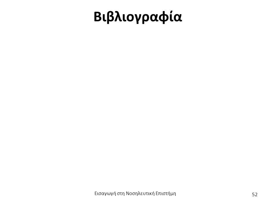 Βιβλιογραφία Εισαγωγή στη Νοσηλευτική Επιστήμη 52