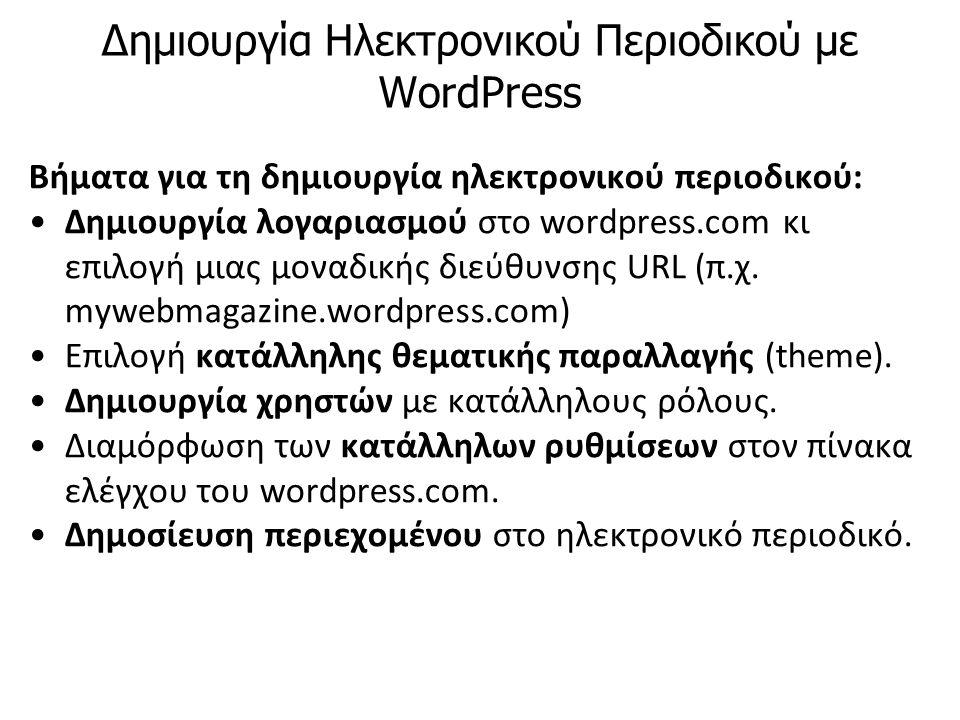 Δημιουργία Ηλεκτρονικού Περιοδικού με WordPress Βήματα για τη δημιουργία ηλεκτρονικού περιοδικού: Δημιουργία λογαριασμού στο wordpress.com κι επιλογή μιας μοναδικής διεύθυνσης URL (π.χ.