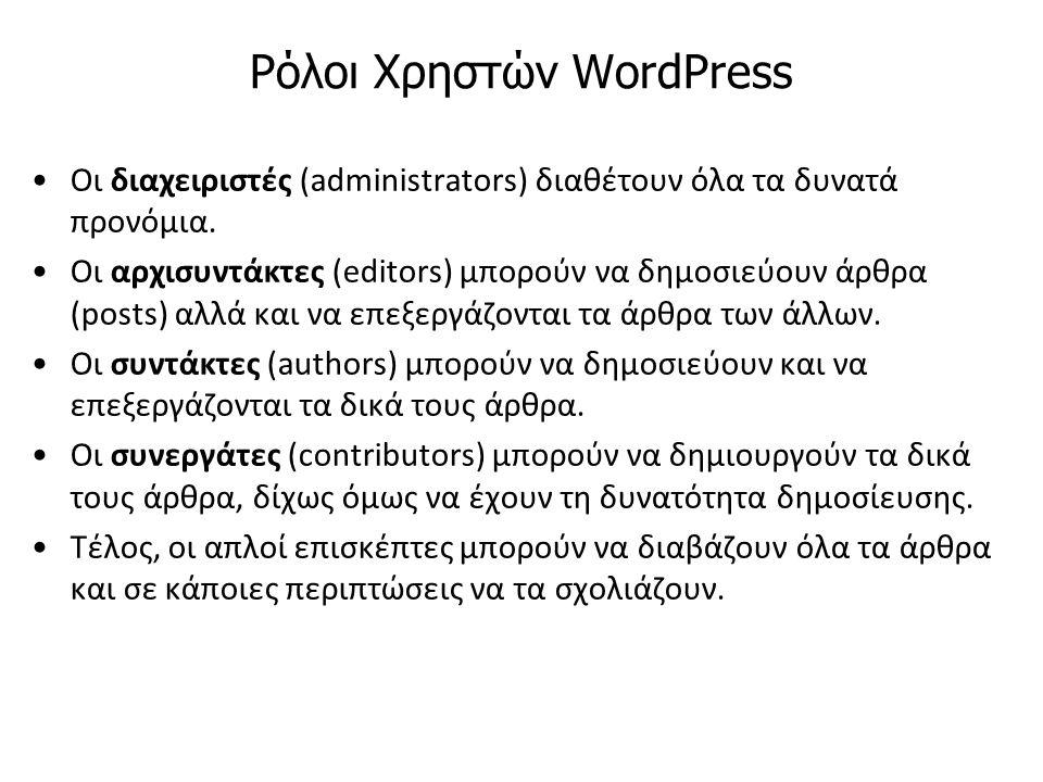 Ρόλοι Χρηστών WordPress Οι διαχειριστές (administrators) διαθέτουν όλα τα δυνατά προνόμια.