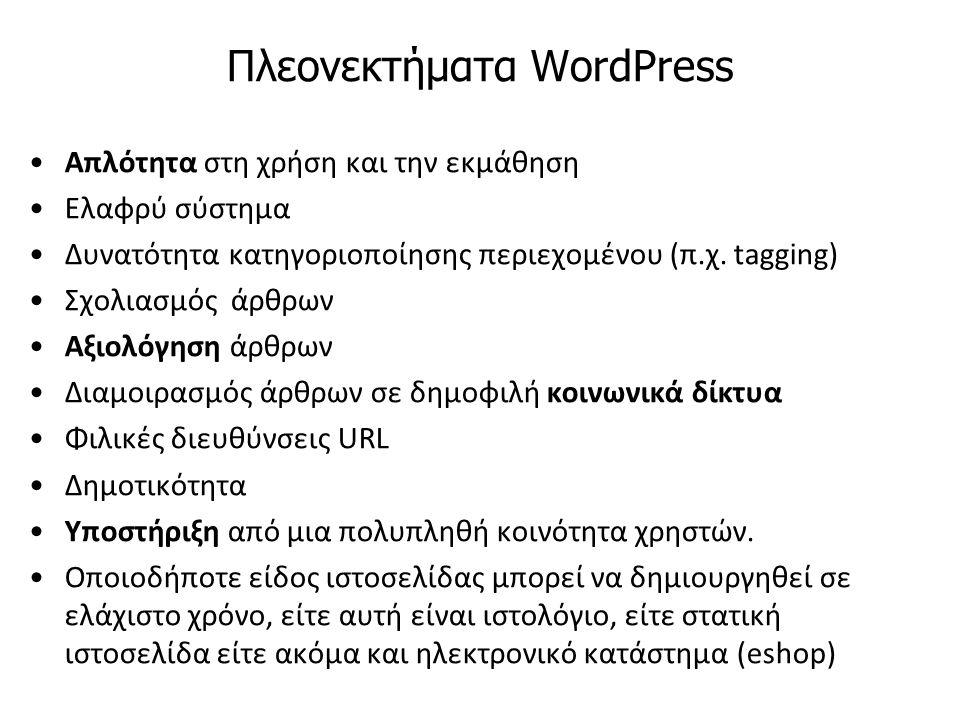 Πλεονεκτήματα WordPress Απλότητα στη χρήση και την εκμάθηση Ελαφρύ σύστημα Δυνατότητα κατηγοριοποίησης περιεχομένου (π.χ.