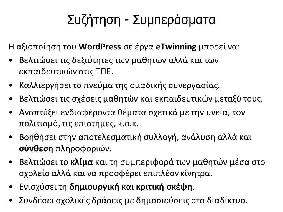 Συζήτηση - Συμπεράσματα Η αξιοποίηση του WordPress σε έργα eTwinning μπορεί να: Βελτιώσει τις δεξιότητες των μαθητών αλλά και των εκπαιδευτικών στις ΤΠΕ.