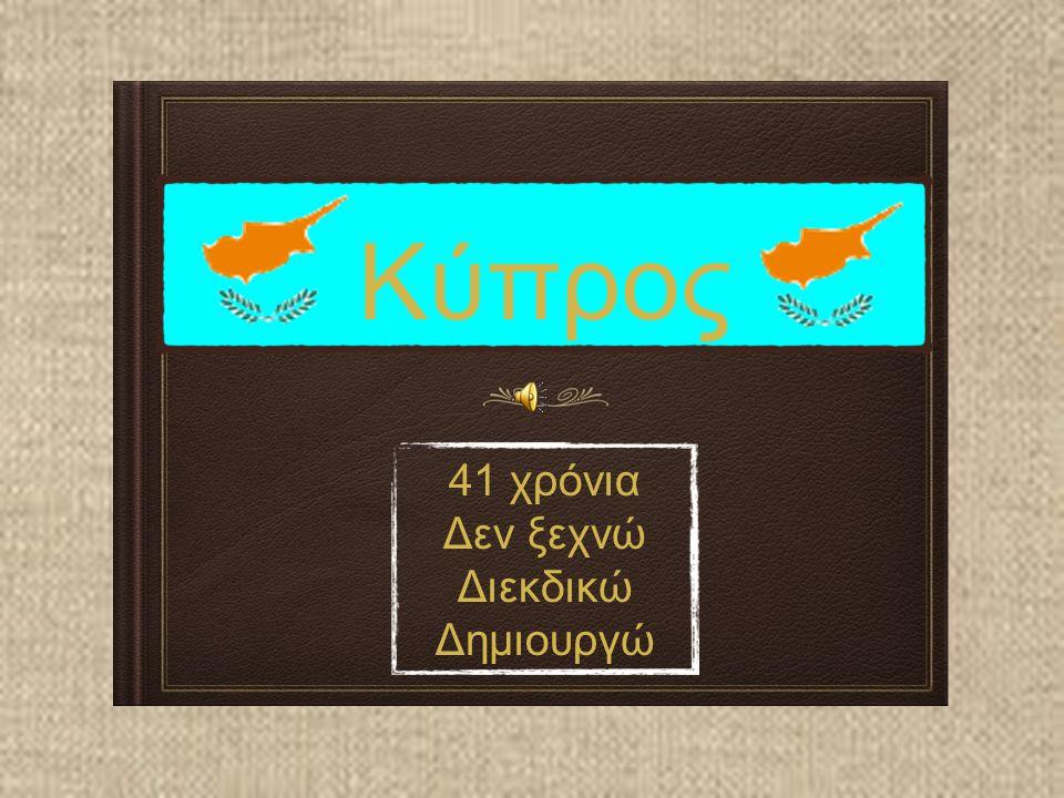 Η Κύπρος έχει ένα πολύ καλά οργανωμένο εκπαιδευτικό πρόγραμμα τόσο στον δημόσιο όσο και τον ιδιωτικό τομέα που καλύπτουν όλη την τριτοβάθμια εκπαίδευση.