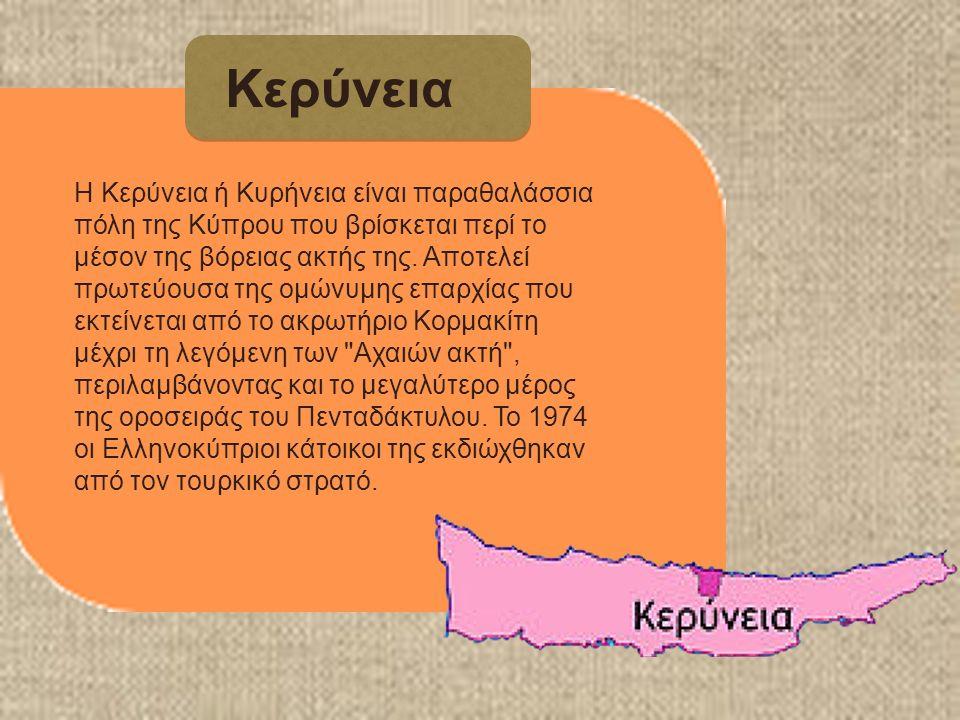 Κερύνεια Η Κερύνεια ή Κυρήνεια είναι παραθαλάσσια πόλη της Κύπρου που βρίσκεται περί το μέσον της βόρειας ακτής της.