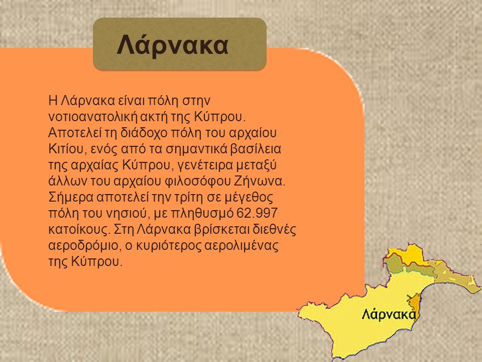 Λάρνακα Η Λάρνακα είναι πόλη στην νοτιοανατολική ακτή της Κύπρου.