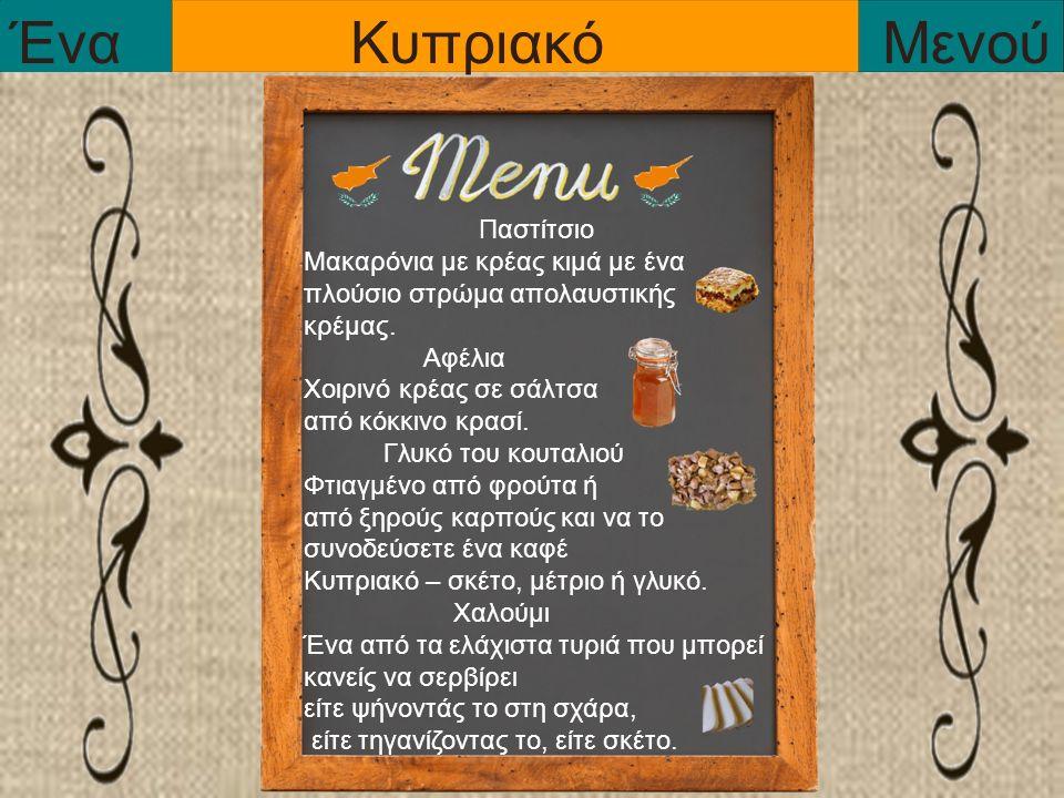 ΈναΚυπριακόΜενού Παστίτσιο Μακαρόνια με κρέας κιμά με ένα πλούσιο στρώμα απολαυστικής κρέμας.