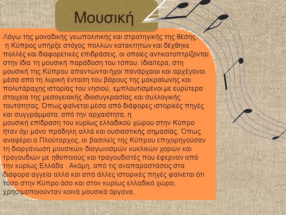 Μουσική Λόγω της μοναδικής γεωπολιτικής και στρατηγικής της θέσης, η Κύπρος υπήρξε στόχος πολλών κατακτητών και δέχθηκε πολλές και διαφορετικές επιδράσεις, οι οποίες αντικατοπτρίζονται στην ίδια τη μουσική παράδοση του τόπου.