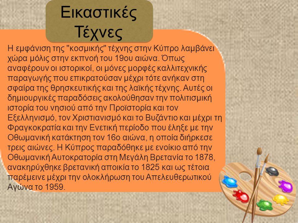 Εικαστικές Τέχνες Η εμφάνιση της κοσμικής τέχνης στην Κύπρο λαμβάνει χώρα μόλις στην εκπνοή του 19ου αιώνα.