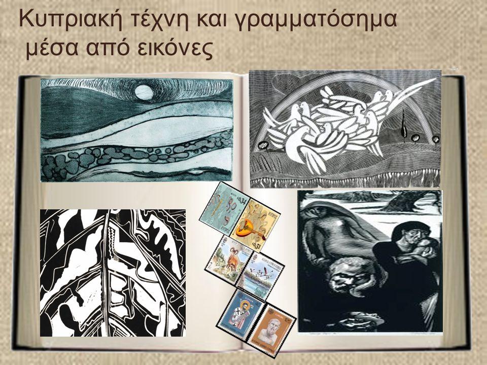 Κυπριακή τέχνη και γραμματόσημα μέσα από εικόνες