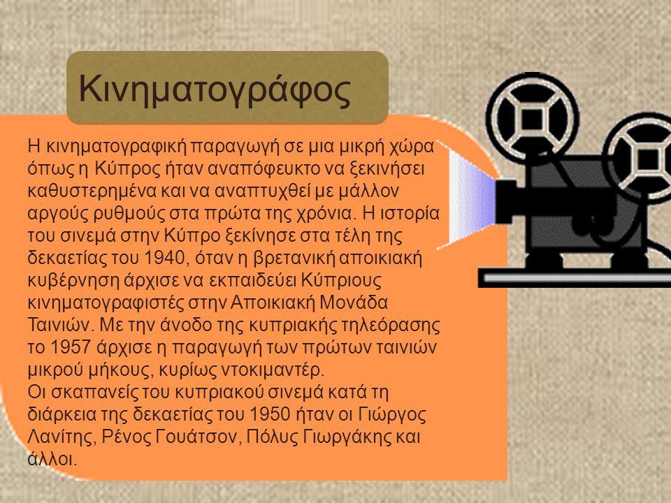 Κινηματογράφος Η κινηματογραφική παραγωγή σε μια μικρή χώρα όπως η Κύπρος ήταν αναπόφευκτο να ξεκινήσει καθυστερημένα και να αναπτυχθεί με μάλλον αργούς ρυθμούς στα πρώτα της χρόνια.