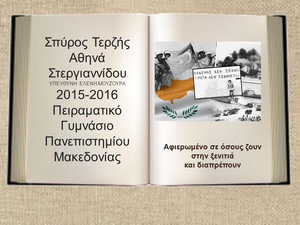 Αφιερωμένο σε όσους ζουν στην ξενιτιά και διαπρέπουν Σπύρος Τερζής Αθηνά Στεργιαννίδου ΥΠΕΥΘΥΝΗ: ΕΛΕΝΗ ΜΟΥΖΟΥΡΑ 2015-2016 Πειραματικό Γυμνάσιο Πανεπιστημίου Μακεδονίας Αφιερωμένο σε όσους ζουν στην ξενιτιά και διαπρέπουν