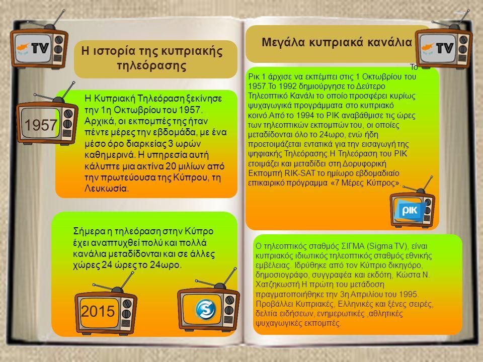 Η Κυπριακή Τηλεόραση ξεκίνησε την 1η Οκτωβρίου του 1957.